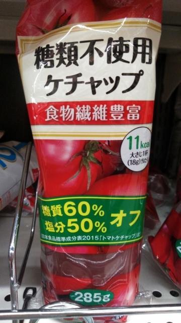 ハグルマケチャップ② (360x640)