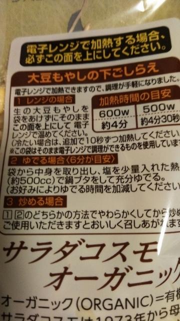 袋ごとレンチン (360x640)