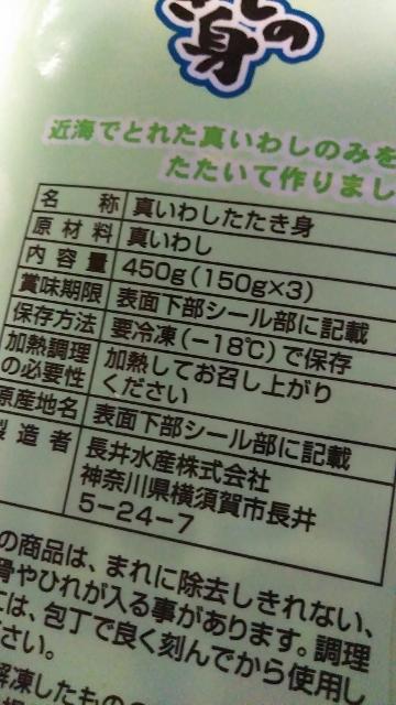 いわしのみ (360x640)