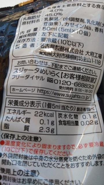 砂糖なし (360x640)