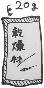 kansouzai.jpg