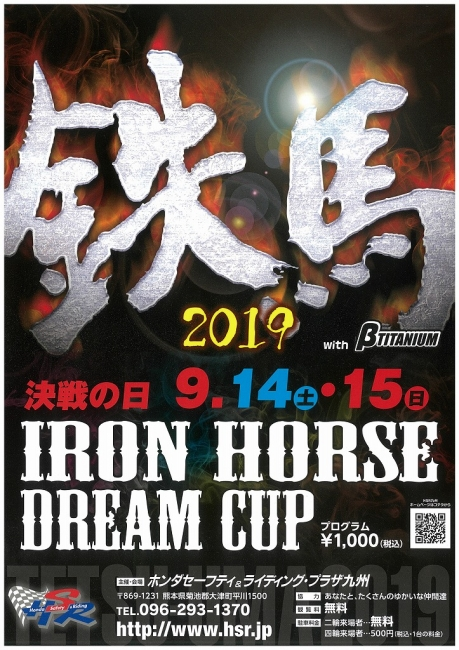 2019 IRON HORSE DREAM CUP 20190915 HSR