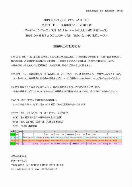 2019九州RR rd6中止