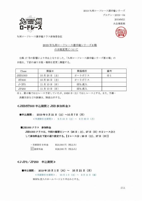 2019九州RRrd6延期