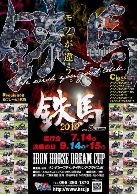 2019 IRON HORSE ドリーム CUP