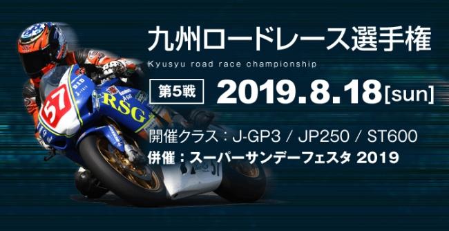 2019九州RR rd5 SPA