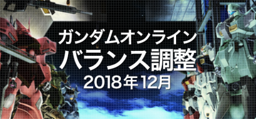 2018年12月バランス調整