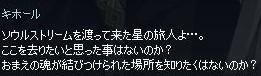 mabinogi_2018_09_16_003.jpg