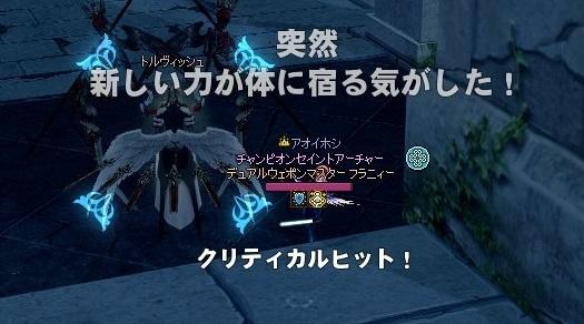 mabinogi_2018_09_24_014.jpg