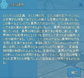 mabinogi_2018_09_24_020.jpg