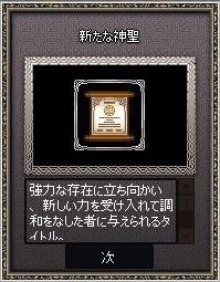 mabinogi_2018_10_01_010.jpg