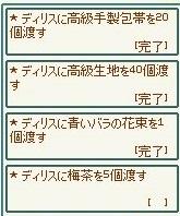 mabinogi_2018_10_26_003.jpg