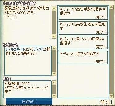 mabinogi_2018_10_26_013.jpg