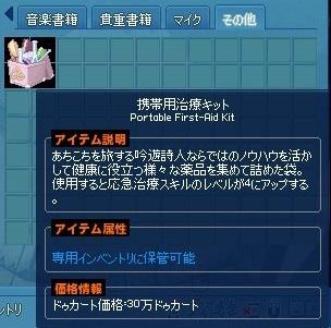 mabinogi_2018_10_26_016.jpg