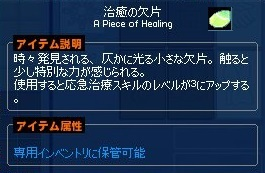 mabinogi_2018_10_29_002.jpg