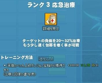 mabinogi_2018_10_29_004.jpg
