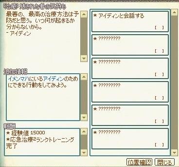 mabinogi_2018_11_01_009.jpg