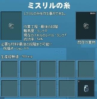 mabinogi_2018_11_01_018.jpg