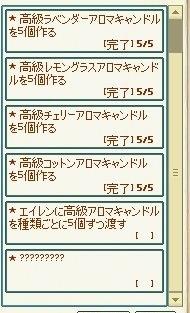 mabinogi_2018_11_08_012.jpg