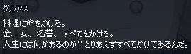 mabinogi_2018_11_13_003.jpg