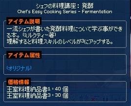 mabinogi_2018_11_13_006.jpg