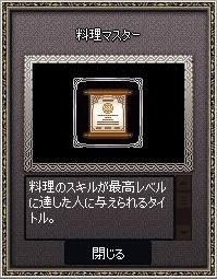 mabinogi_2018_11_13_020.jpg