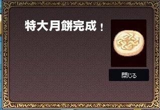 mabinogi_2018_12_08_002.jpg
