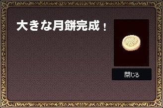 mabinogi_2018_12_08_004.jpg
