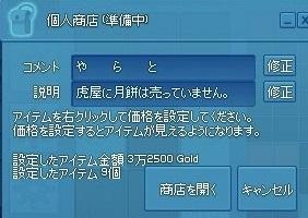 mabinogi_2018_12_13_003.jpg