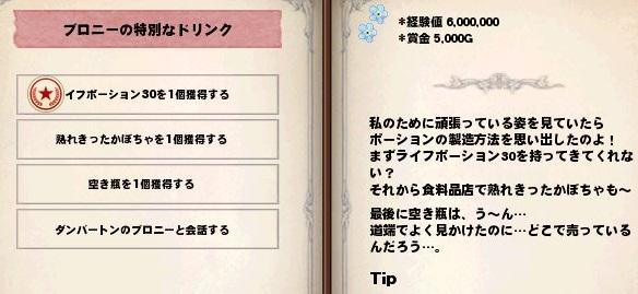 mabinogi_2018_12_19_006.jpg