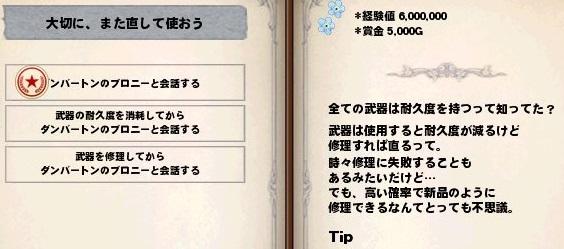mabinogi_2018_12_19_012.jpg