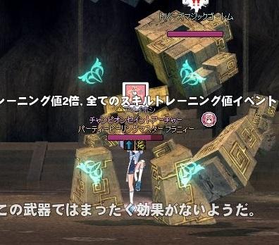 mabinogi_2018_12_26_012.jpg