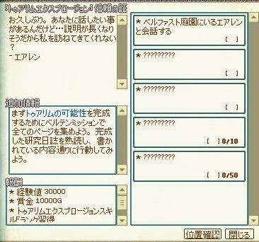 mabinogi_2019_01_02_003.jpg