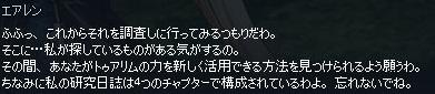 mabinogi_2019_01_02_005.jpg
