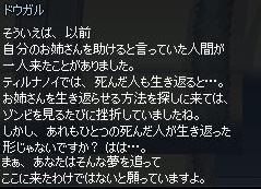 mabinogi_2019_01_04_010.jpg