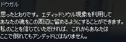 mabinogi_2019_01_04_018.jpg