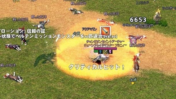 mabinogi_2019_01_06_002.jpg