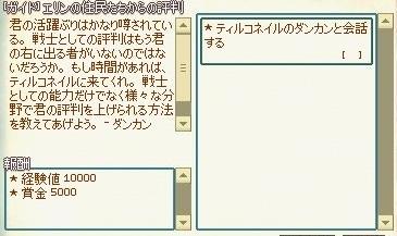 mabinogi_2019_01_21_005.jpg