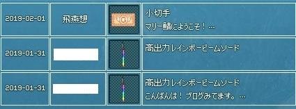 mabinogi_2019_02_05_002.jpg