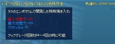 mabinogi_2019_03_10_009.jpg