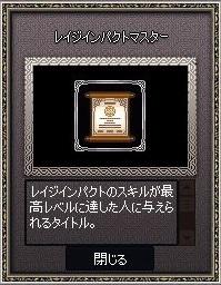 mabinogi_2019_03_16_002.jpg