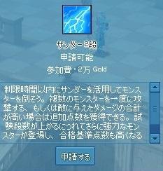 mabinogi_2019_03_29_003.jpg