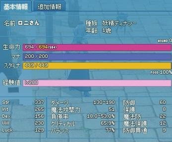 mabinogi_2019_04_18_014.jpg