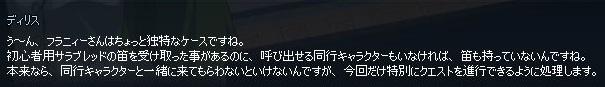 mabinogi_2019_05_06_007.jpg