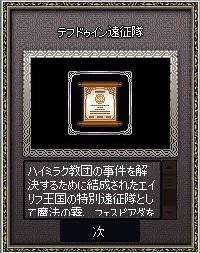 mabinogi_2019_06_06_027.jpg