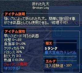 mabinogi_2019_06_17_005.jpg