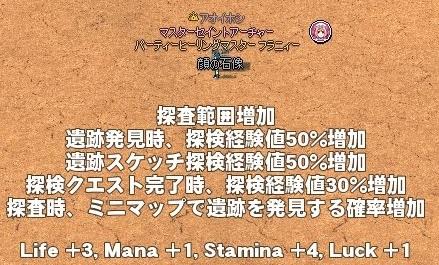 mabinogi_2019_07_23_011.jpg