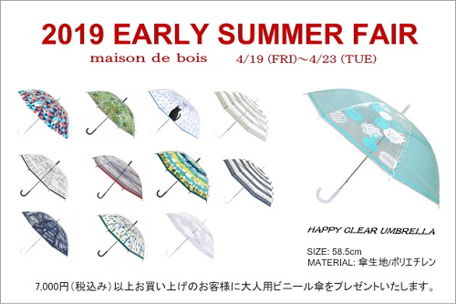 2019 early summer banner