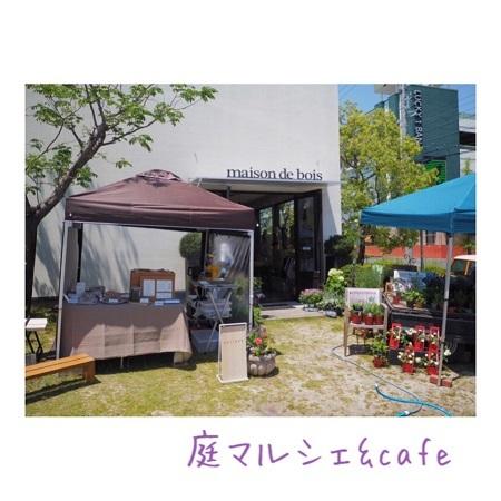 庭マルシェ&カフェ