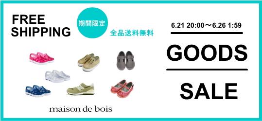 goods_sale_banner.jpg